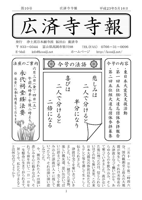 20110516★『広済寺寺報』第10号発行★