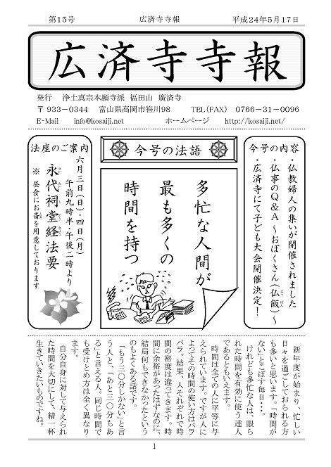 20120517★『広済寺寺報』第15号発行★