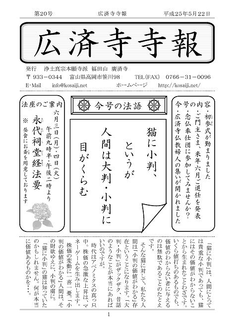 20130522★『広済寺寺報』第20号発行★