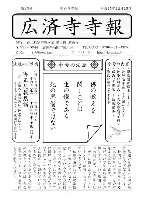 20131225★『広済寺寺報』第23号発行★