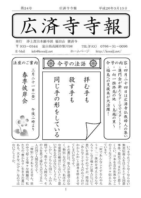 20140315★『広済寺寺報』第24号発行★