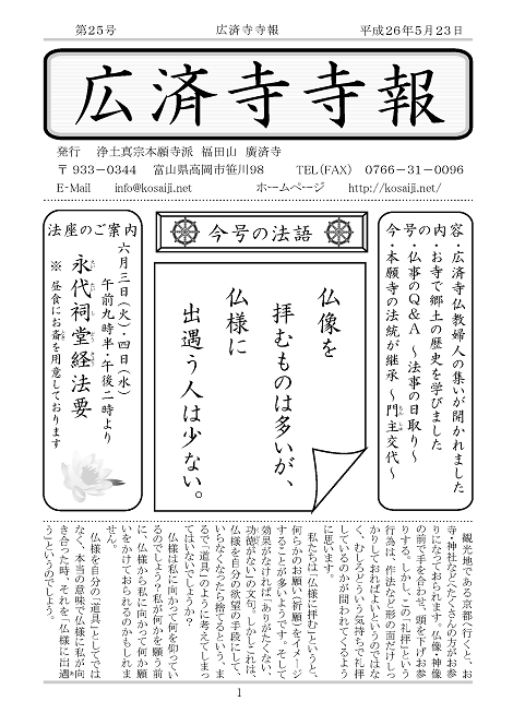 20140523★『広済寺寺報』第25号発行★