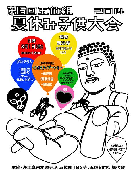 201407158月1日(金)は夏休み子ども大会!