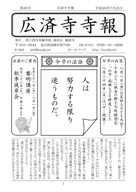 20140725★『広済寺寺報』第26号発行★