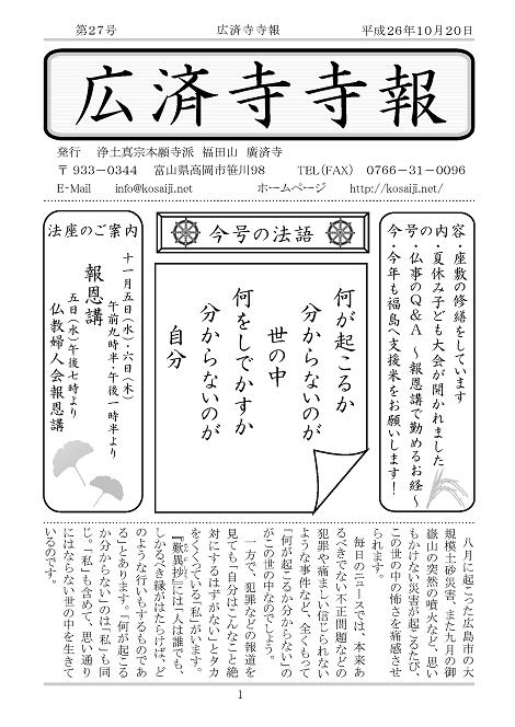 20141020★『広済寺寺報』第27号発行★