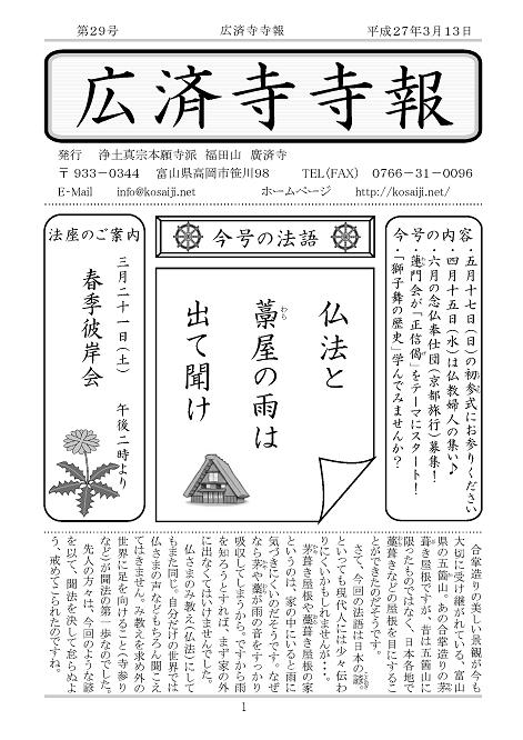 20150313★『広済寺寺報』第29号発行★