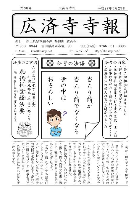 20150523★『広済寺寺報』第30号発行★