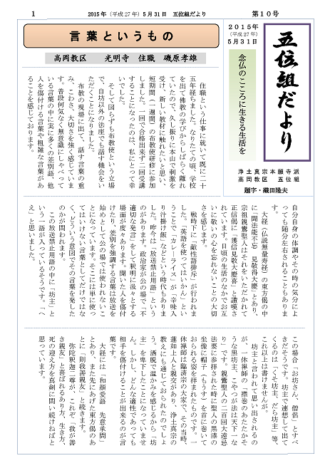 20150531『五位組だより』第10号