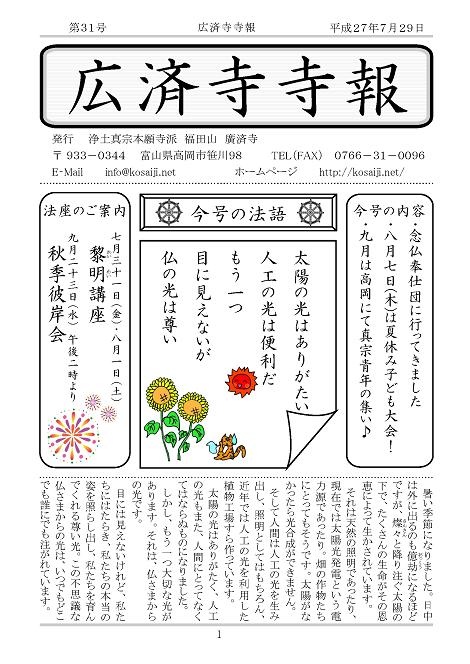 20150729★『広済寺寺報』第31号発行★