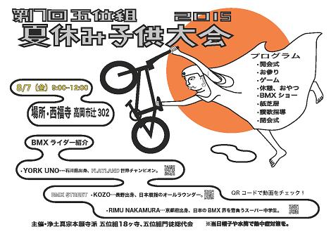201508018月7日(金)は五位組夏休み子ども大会!