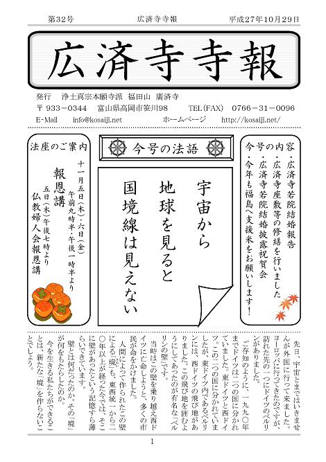 20151029★『広済寺寺報』第32号発行★