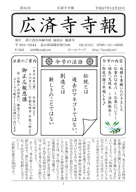 20151229★『広済寺寺報』第33号発行★