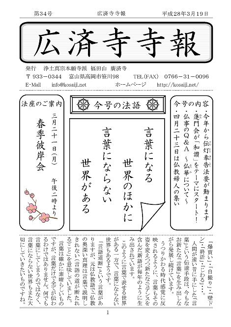 20160319★『広済寺寺報』第34号発行★