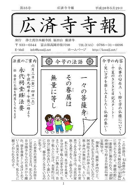 20160529★『広済寺寺報』第35号発行★