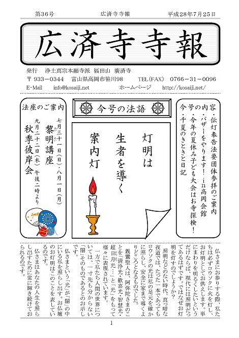 20160725★『広済寺寺報』第36号発行★