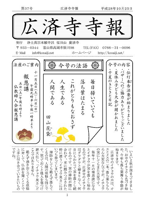 20161025★『広済寺寺報』第37号発行★